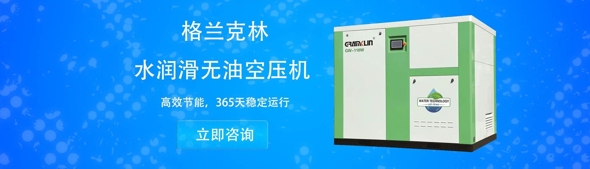 上海一体式水润滑空压机热销产品-第一张幻灯大图