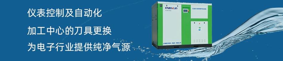 电子行业无油水润滑空压机-第一张幻灯大图